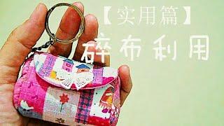 How to make a super cute mini purse | 【实用篇】【必学】碎布利用#1~巧手妈妈课室#HandyMum 🌷🌸🌹