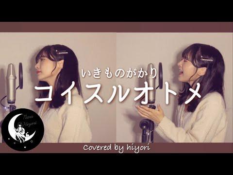【1人でハモる】コイスルオトメ / いきものがかり Covered by 奈良ひより