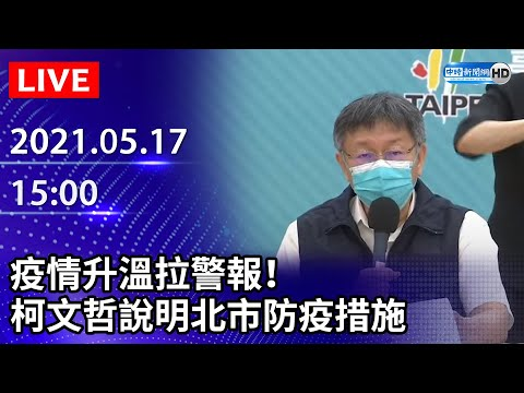 【LIVE直播】疫情升溫拉警報!柯文哲再親上火線說明北市防疫|2021.05.17