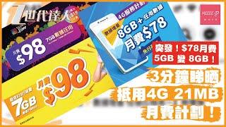 $78月費 5GB變8GB!3分鐘睇晒抵用4G 21mbps 月費計劃!