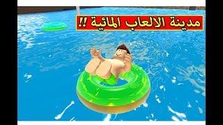 مدينة الالعاب المائية في لعبة roblox !!      -