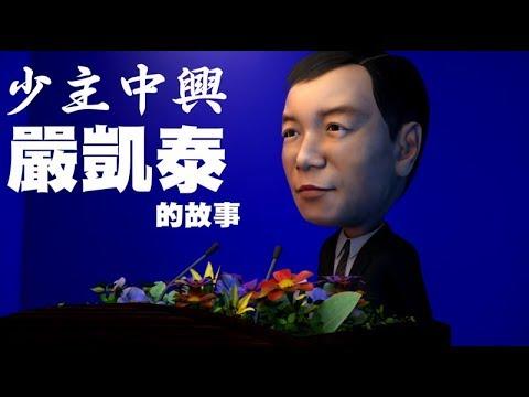 【全動畫】汽車業最帥董座 嚴凱泰無悔的一生 | 台灣蘋果日報