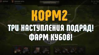 КОРМ2 - Три наступления подряд! Фарм кубов!