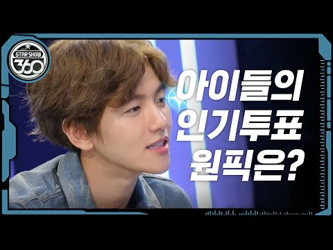 Star Show 360 EP.02 'EXO' - Pick Up 'EXO'