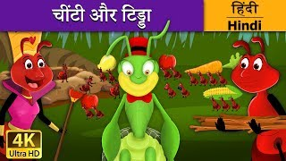 चींटी और टिड्डा | Ant and the Grasshopper in Hindi | Kahani |Fairy Tales in Hindi| Hindi Fairy Tales