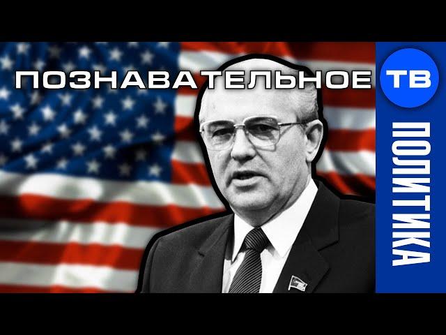 Спецоперация «Горбачёв»