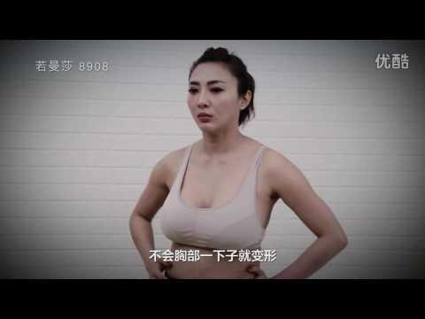 若曼莎8908款 解决大胸美女挑不到好内衣的困扰