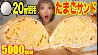 【大食い】[超巨大]萌え断たまごサンドをつくる!たまごもトロトロで最高[ハムエッグ]料理[5000kcal]【木下ゆうか】