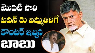 CM Chandrababu counter to Pawan Kalyan in Legislative Coun..