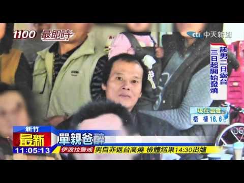 20141206中天新聞 二度輾單親爸 白牌司機殺人罪起訴