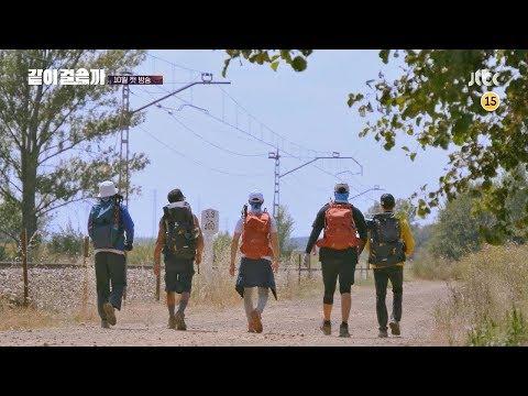 [티저] 가슴 뜨거워지는 다섯 남자 god의 산티아고 순례기 〈같이 걸을까〉 10월 첫 방송