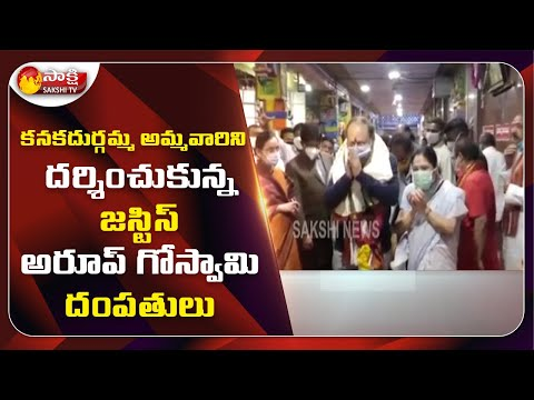 Justice Arup Kumar Goswami visits Indrakeeladri Temple, Vijayawada