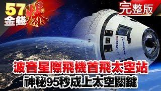 波音「星際飛機」首飛太空站 「神秘95秒」成上太空關鍵 - 徐俊相 陳明君 馬西屏《金錢爆》過年精華