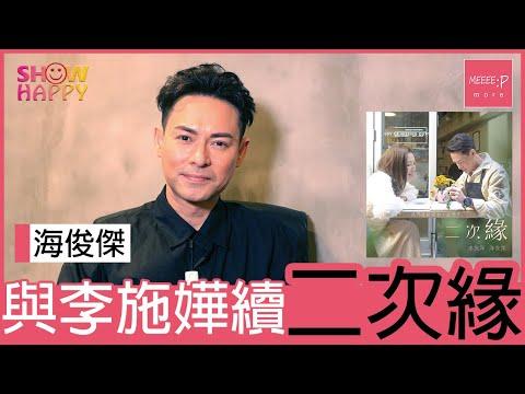 海俊傑延續《法證4》情愫 與李施嬅續《二次緣》
