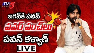 Pawan Kalyan LIVE : Pawan Kalyan Reaction On Jagan Comments On His Family | Sand Policy in AP | TV5
