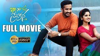 Anchor Ravi Telugu Latest 2017 HD Movie || Anchor Ravi, Priyadarshi, Meghana Lokesh