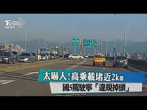 太嚇人! 高乘載堵近2km 國5駕駛寧「違規掉頭」