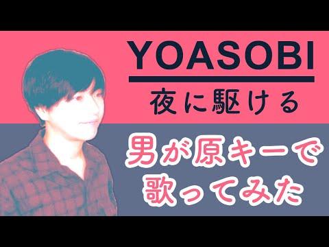 【男が原キー】YOASOBI / 夜に駆ける【歌ってみた!】(カバー・歌詞つき)