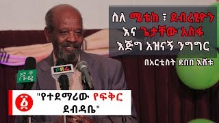 Ethiopia: [የተደማሪው የፍቅር  ደብዳቤ] ስለ ሜቴክ ፣ ደብረፂዮን እና ጌታቸው አስፋ እጅግ አዝናኝ ንግግር በአርቲስት ደበበ እሸቱ
