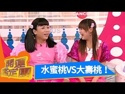 天使水蜜桃VS惡魔大壽桃!許傑輝 朱安禹 開運鑑定團 EP1201