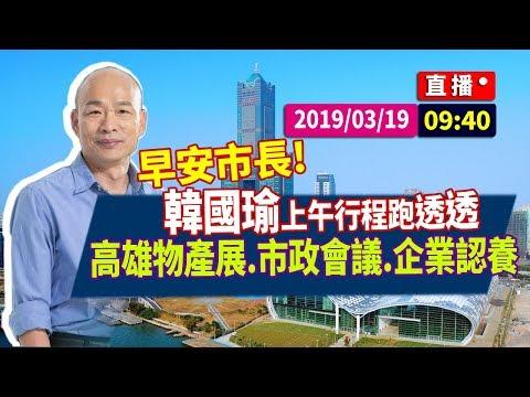 【現場直擊】韓國瑜市長早上行程跑透透!#中視新聞LIVE直播