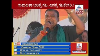 Doddanna's Speech At Sumalatha's Mega Rally In Mandya