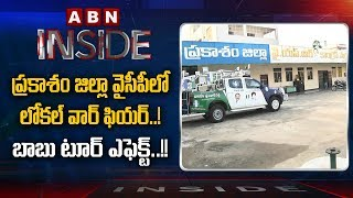 Special story on Chandrababu Praja Chaitanya Yatra effects..