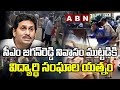 Student unions tried to lay siege CM Jagan's residence against job calendar