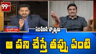 Raghurama Krishna Raju recalls meeting NTR, MP praises leg..
