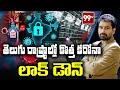 తెలుగు రాష్ట్రాల్లో కొత్త కరోనా లాక్ డౌన్ l New Corona Strain in Telugu States l 99TV Telugu