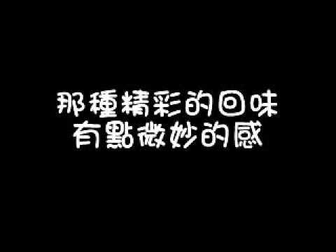 好想睡(改編自梁靜茹的