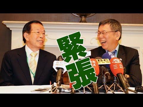 【阿北談時事】柯文哲抵日 提到民進黨新潮流 謝長廷:一直緊張起來