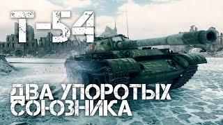 Т-54 Два упоротых союзника