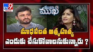 Madhavi Latha on marriage, depression, Pawan Kalyan, Sadin..