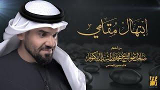 حسين الجسمي - ابتهال...مُقامي (النسخة الأصلية)     -