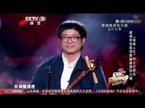 20140314 中国好歌曲 刘相松挑战巧克力炖鸡 欢乐戏曲闹全场