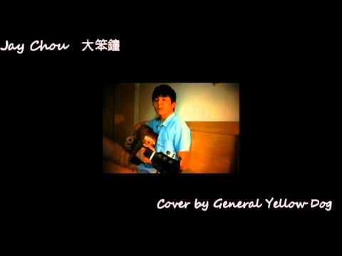 Jay chou -Big Ben 周杰倫 - 大笨鐘 【黃狗將軍 - cover】General Yellow Dog