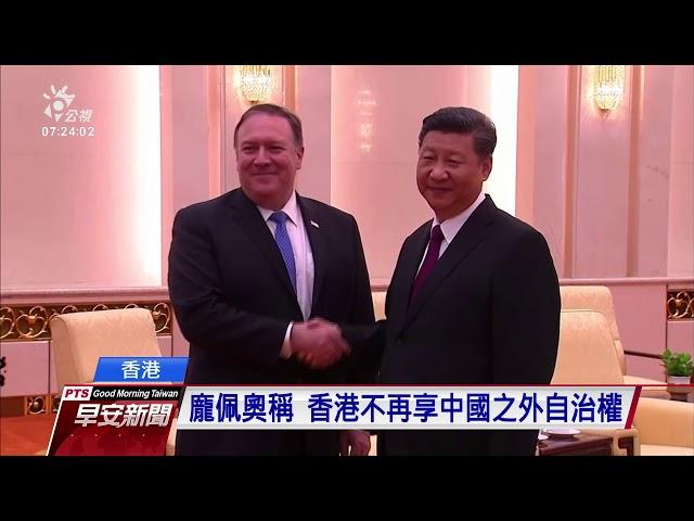 美國務卿稱 香港不再享中國之外自治權