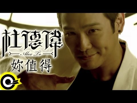 杜德偉 Alex To【妳值得】Official Music Video HD