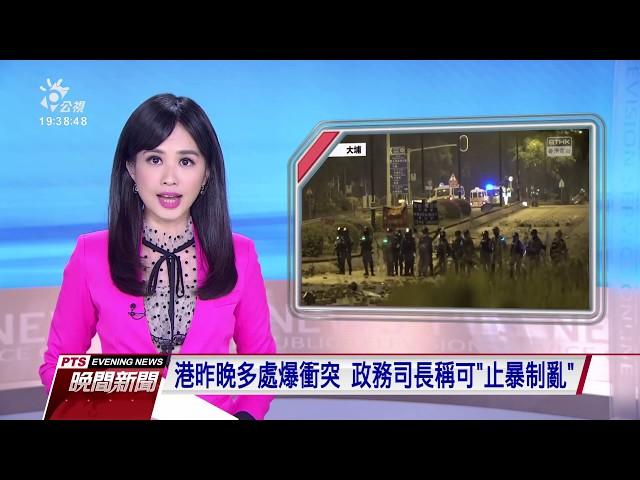 港昨晚多處爆衝突 政務司長稱可「止暴制亂」