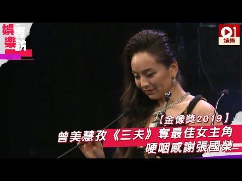 【金像獎2019】曾美慧孜《三夫》奪最佳女主角 哽咽感謝張國榮 │ 01娛樂