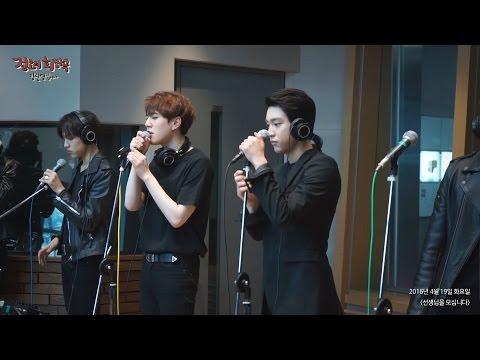 [invite teacher] GOT7 - Something good [정오의 희망곡 김신영입니다] 20160419