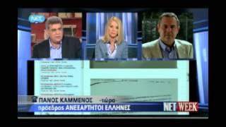 Παρέμβαση Π.ΚΑΜΜΕΝΟΥ ΣΤΗΝ ΝΕΤ 14-5-2012