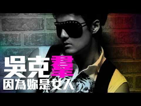 [JOY RICH] [新歌] 吳克羣 - 因為妳是女人(完整發行版)