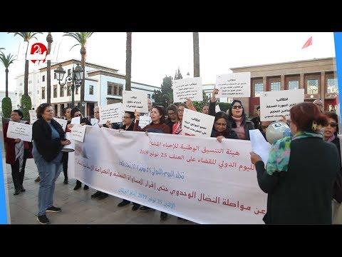 وقفة إحتجاجية أمام البرلمان تخليدا لليوم العالمي لمكافحة العنف ضد النساء