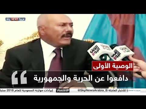 الوصايا العشر للزعيم الشهيد / علي عبدالله صالح رئيس الجمهورية اليمنية الاسبق الرئيس المؤسس لحزب المؤتمر الشعبي العام