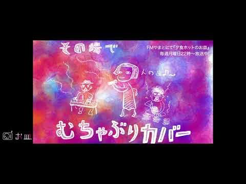 """【小皿チャンネル】021 """"その場でむちゃぶりカバー「ファイト!」"""""""