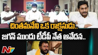 Once TDP leader praises CM Jagan, terms Chintamaneni Prabh..