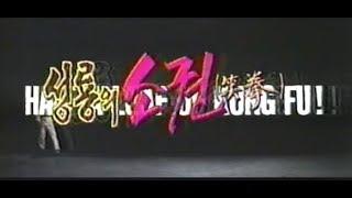 소권 - 1977년작 번음 MP4