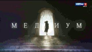 Скоро на телеканале «Россия-1» — мистический сериал «Медиум»